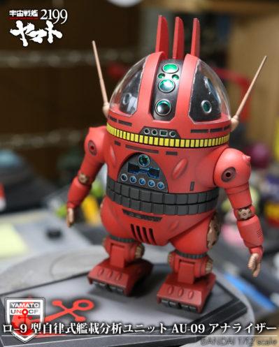 アナライザー (宇宙戦艦ヤマト)の画像 p1_11